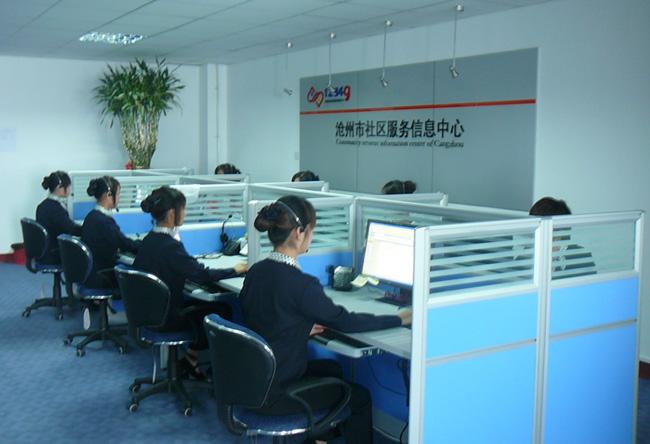 沧州市社区服务信息中心